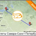 Авиабилеты Санкт-Петербург Самара по промо тарифу